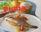 Рыба, 978-5-8029-2703-8