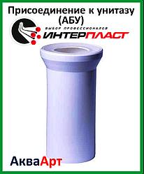 Присоединение к унитазу (АБУ) 110*180 ПП