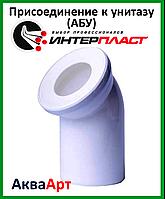Присоединение к унитазу (АБУ) 110*45 ПП