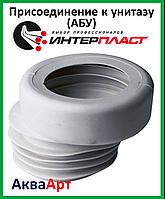 Присоединение к унитазу (АБУ) 110(эксцентрик) ПП