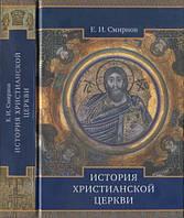 История Христианской Церкви. Е.И. Смирнов