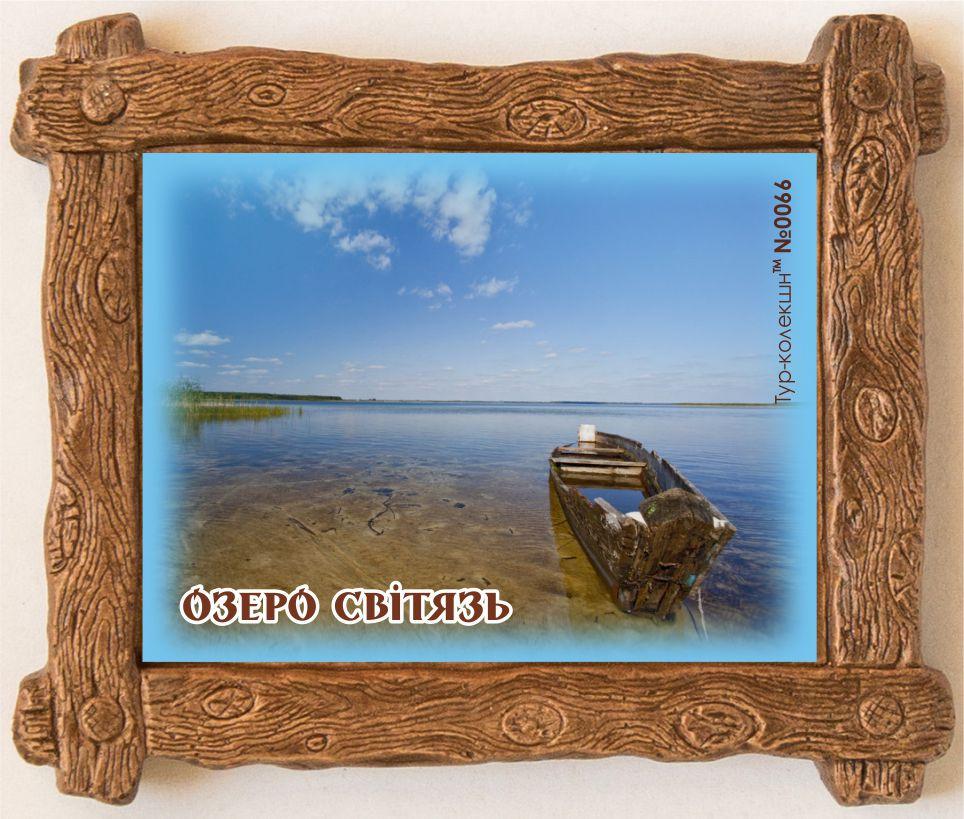 """Магніт (дерев'яна рамка) """"Озеро Світязь"""" 85х65 мм"""
