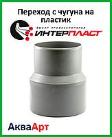 Переход с чугуна на пластик 110х124 ПП (без резинки)