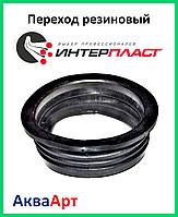 Переход резиновый 124х110 (чугун/пластик)