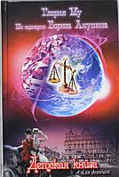 Детская книга для девочек, 978-5-271-43896-7