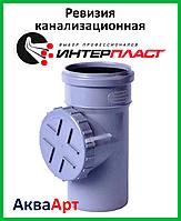 Ревизия канализационная 110 ПП