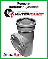 Ревизия канализационная 50 ПП
