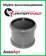 Муфта канализационная 110 ПП