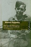 По краю бездны. Хроника семейного путешествия по военной России, 978-5-271-45447-9