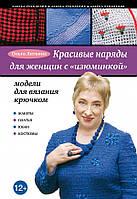 Красивые наряды для женщин с изюминкой. Модели для вязания крючком, 978-5-699-59744-4