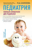 Педиатрия. Полный справочник для родителей, 978-5-699-59591-4