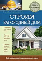 Строим загородный дом, 978-5-699-62215-3