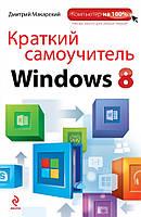 Краткий самоучитель Windows 8, 978-5-699-62959-6