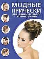Модные прически для длинных волос своими руками, 978-5-699-62857-5