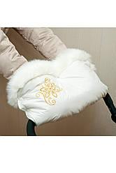 Муфта для коляски белая с опушкой