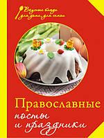 Православные посты и праздники, 978-5-699-63162-9