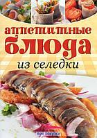 Аппетитные блюда из селедки, 978-5-91906-317-9
