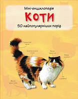 Коти. Міні-енциклопедія.