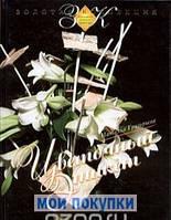 Цветочный этикет, 5-322-00307-х