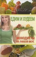 Едим и худеем. Монодиеты на любой вкус, 978-5-366-00559-3, 9785366005593
