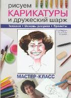 Рисуем карикатуры и дружеский шарж. Мастер-класс, 978-5-366-00445-9, 9785366004459