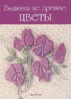 Вышивка по органзе. Цветы, 978-5-366-00443-5, 978-5-366-00318-3, 9785366004435