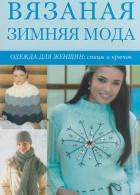 Вязаная зимняя мода. Одежда для женщин. Спицы и крючок, 978-5-366-00219-6