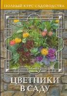 Попова. Цветники в саду, 5-366-00043-2