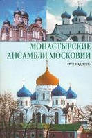 Монастырские ансамбли Московии, 978-5-366-00254-7