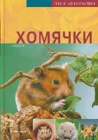 Хомячки, 978-5-486-02486-3