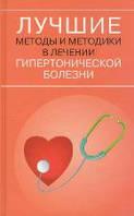 Лучшие методы и методики в лечении гипертонической болезни, 978-5-366-00502-9, 9785366005029