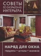 Наряд для окна. Гардины, шторы, жалюзи, 978-5-366-00535-7