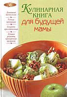 Кулинарная книга для будущей мамы, 978-5-699-36713-9