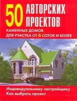 50 авторских проектов каменных домов для участка от 6 соток и более, 978-5-488-02699-5, 978548802699