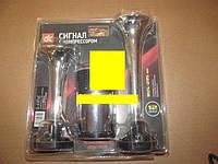 Сигнал дудка с компрессором 2шт хром 165/215мм 12V (пр-во ДК)