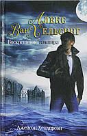 Алекс Ван Хельсинг. Воскрешение вампира, 978-5-271-40973-8