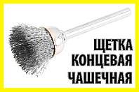 Щетка концевая стальная 02С чашечная дрель гравер бор машинка Dremel дрель сверло, фото 1