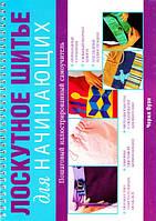 Лоскутное шитье для начинающих, 978-5-17-063325-8, 9785170633258
