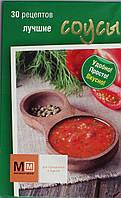 Лучшие соусы. 30 рецептов (набор из 30 карточек), 978-5-271-36268-2