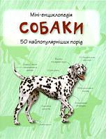 Собаки. Міні-енциклопедія.