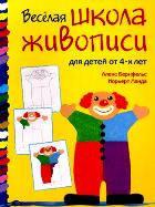 Веселая школа живописи, 978-5-366-00575-3