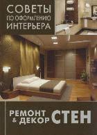 Ремонт и декор стен, 978-5-366-00532-6, 9785366005326
