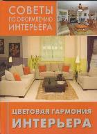 Цветовая гармония интерьера, 978-5-366-00525-8, 9785366005258