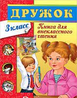ДРУЖОК. 3 класс. Книга для внеклассного чтения, 978-5-9951-1458-1