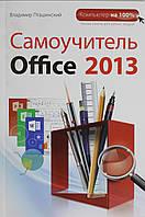 Самоучитель Office 2013, 978-5-699-62713-4