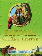 Сборник. Былины, легенды, притчи, 978-5-373-02413-6