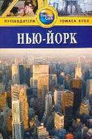 Нью-Йорк. Путеводитель, 9785818314433