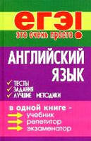 Английский язык. Тесты, задания, лучшие методики, 978-5-222-16720-5