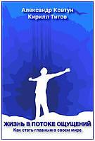 Жизнь в потоке ощущений. Как стать главным в своем мире, 978-5-91271-099-5