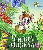 Умная Мабела, 978-5-389-03421-1